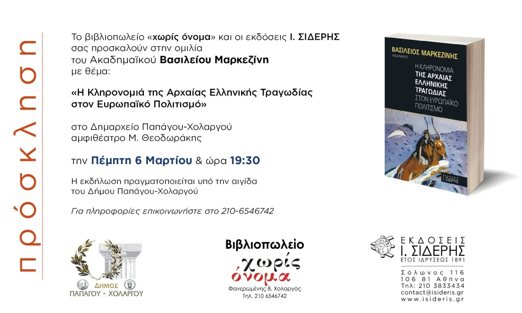 MARKEZINIS_INVITATION_papagou-xolargos