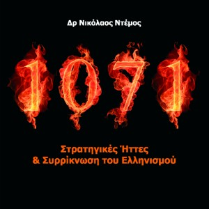 ex-Nikolaos-Demos-300x300
